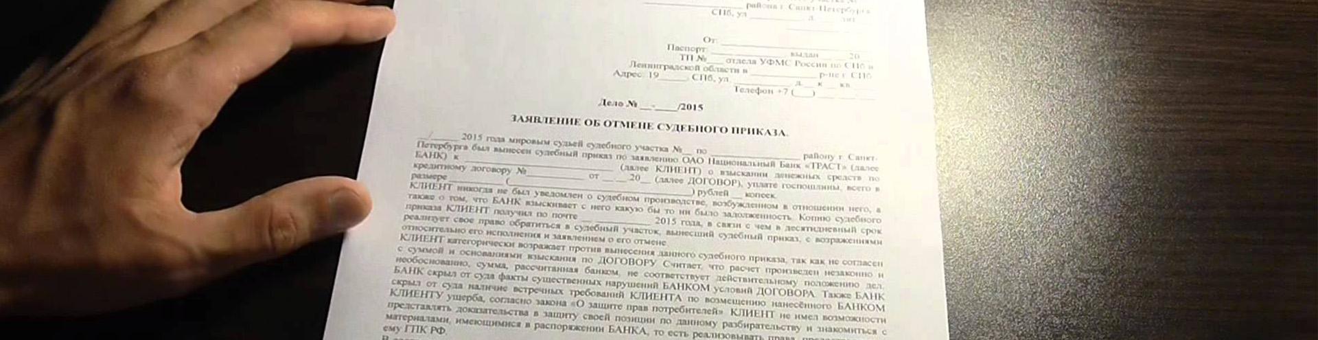 отмена судебного приказа в Оренбурге и Оренбургской области