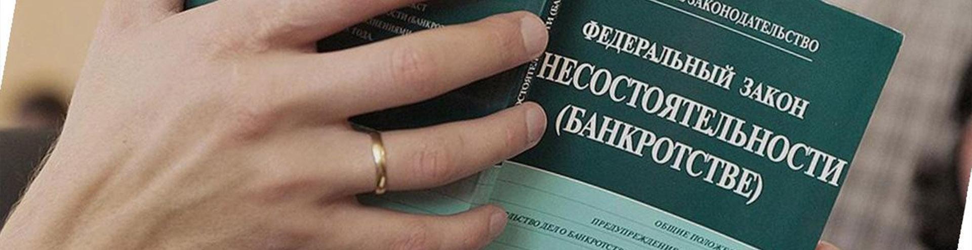 конкурсное производство в Оренбурге и Оренбургской области
